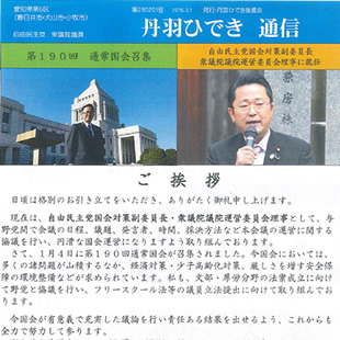 丹羽ひでき通信 2016年2月号のイメージ